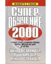 Картинка к книге Нэнси Острандер Линн, Шредер Шейла, Острандер - Суперобучение 2000
