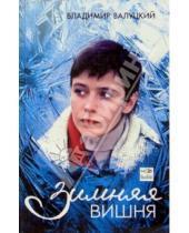 Картинка к книге Иванович Владимир Валуцкий - Зимняя вишня