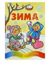Картинка к книге Литера - Зима. Детский календарь