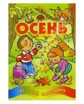 Картинка к книге Литера - Осень. Детский календарь