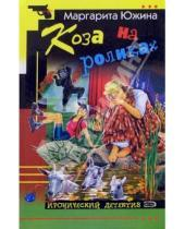 Картинка к книге Эдуардовна Маргарита Южина - Коза на роликах: Роман