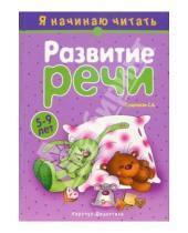 Картинка к книге Светлана Сущевская - Развитие речи. Я начинаю читать. Для детей 5-9 лет: Учебно-методическое пособие