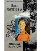 Картинка к книге Игоревна Ирина Лобановская - Звезда эстрады: Роман