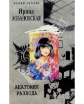 Картинка к книге Игоревна Ирина Лобановская - Анатомия развода: Роман
