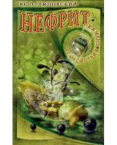Картинка к книге Олегович Юрий Липовский - Нефрит - камень спокойствия