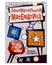 Картинка к книге Клаудия Заславски - Занимательная математика