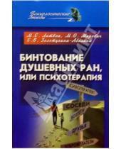 Картинка к книге Ефимович Михаил Литвак - Бинтование душевных ран, или психотерапия?