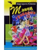 Картинка к книге Эдуардовна Маргарита Южина - Танец с граблями: Роман