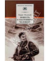 Картинка к книге Николаевич Борис Полевой - Повесть о настоящем человеке
