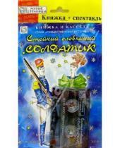 Картинка к книге Живые страницы. Рождественские истории - А/к+книжка: Стойкий оловянный солдатик