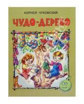 Картинка к книге Иванович Корней Чуковский - Чудо-дерево