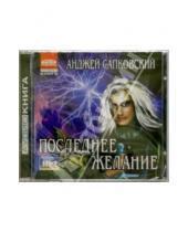 Картинка к книге Анджей Сапковский - Последнее желание (CDmp3)