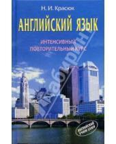 Картинка к книге Ивановна Ниннель Красюк - Английский язык. Интенсивный повторительный курс