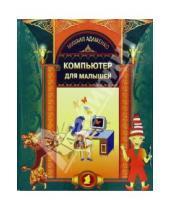 Картинка к книге Васильевич Михаил Адаменко - Компьютер для малышей