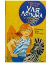 Картинка к книге Александр Етоев - Уля Ляпина, супердевочка с нашего двора. Полосатая зебра в клеточку