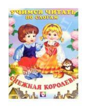 Картинка к книге Читаем по слогам - Читаем по слогам: Снежная королева
