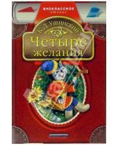 Картинка к книге Дмитриевич Константин Ушинский - Четыре желания: Рассказы и сказки