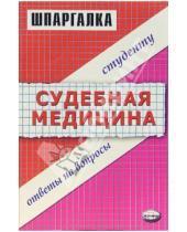 Картинка к книге Георгий Колоколов - Шпаргалка по судебной медицине