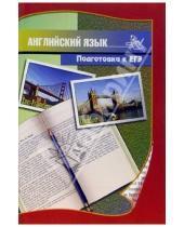 Картинка к книге Алла Пупынина - Английский язык. Подготовка к ЕГЭ: Учебно-методическое пособие
