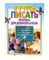 Картинка к книге Леонидовна Инна Бельская - Я учусь писать. Пропись для дошкольников