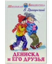 Картинка к книге Юзефович Виктор Драгунский - Дениска и его друзья