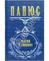 Картинка к книге Папюс - Магия и гипноз