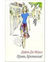 Картинка к книге Дафна Морье Дю - Правь, Британия!