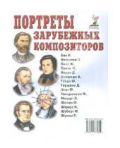 Картинка к книге Демонстрационный материал - Портреты зарубежных композиторов