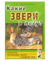 Картинка к книге Андреевна Татьяна Шорыгина - Какие звери в лесу? Книга для воспитателей, гувернеров и родителей