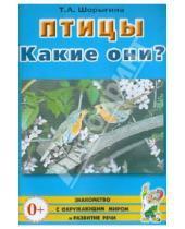 Картинка к книге Андреевна Татьяна Шорыгина - Птицы. Какие они? Книга для воспитателей, гувернеров и родителей