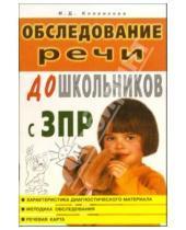 Картинка к книге И.Д. Коненкова - Обследование речи дошкольников с задержкой психического развития