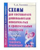Картинка к книге Александровна Татьяна Ткаченко - Схемы для составления дошкольниками описательных и сравнительных рассказов