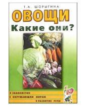Картинка к книге Андреевна Татьяна Шорыгина - Овощи. Какие они? Книга для воспитателей, гувернеров и родителей