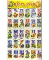 Картинка к книге Литур - Касса букв (на магните)