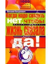 Картинка к книге Николаевич Виталий Богданович - Когда надо сказать нет, чтобы жизнь сказала да!