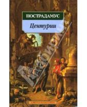 Картинка к книге Мишель Нострадамус - Центурии