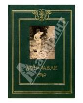 Картинка к книге Многотомные издания - Мир Рабле. В 3-х томах. Том 3