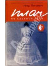 Картинка к книге Инга Петкевич - Плач по красной суке