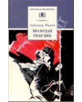 Картинка к книге Александр Фадеев - Молодая гвардия