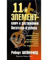 Картинка к книге Роберт Шейнфилд - 11-й элемент - ключ к достижению богатства и успеха