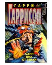 Картинка к книге Гарри Гаррисон - Один шаг от Земли: Фантастические рассказы