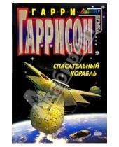 Картинка к книге Гарри Гаррисон - Спасательный корабль: Фантастический роман
