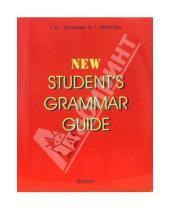 Картинка к книге Г. В. Миалова Юрьевна, Татьяна Дроздова - Student's Grammar Guide