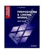 Картинка к книге Юрьевна Татьяна Дроздова - English Grammar. Prepositions & Linking Words. With Keys: Учебное пособие