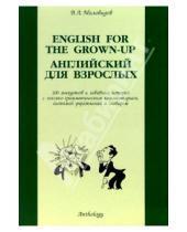 Картинка к книге Александрович Виктор Миловидов - English for the Grown-up (Английский для взрослых)