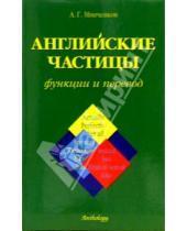 Картинка к книге А.Г. Минченков - Английские частицы: Функции и перевод