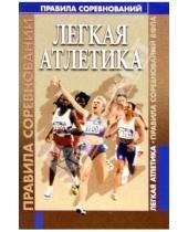 Картинка к книге Советский спорт - Легкая атлетика. Правила соревнований ВФЛА