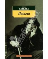 Картинка к книге Оскар Уайльд - Письма