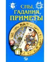Картинка к книге Н. С. Каратов - Сны, гадания, приметы