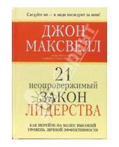 Картинка к книге Джон Максвелл - 21 непровержимый закон лидерства
